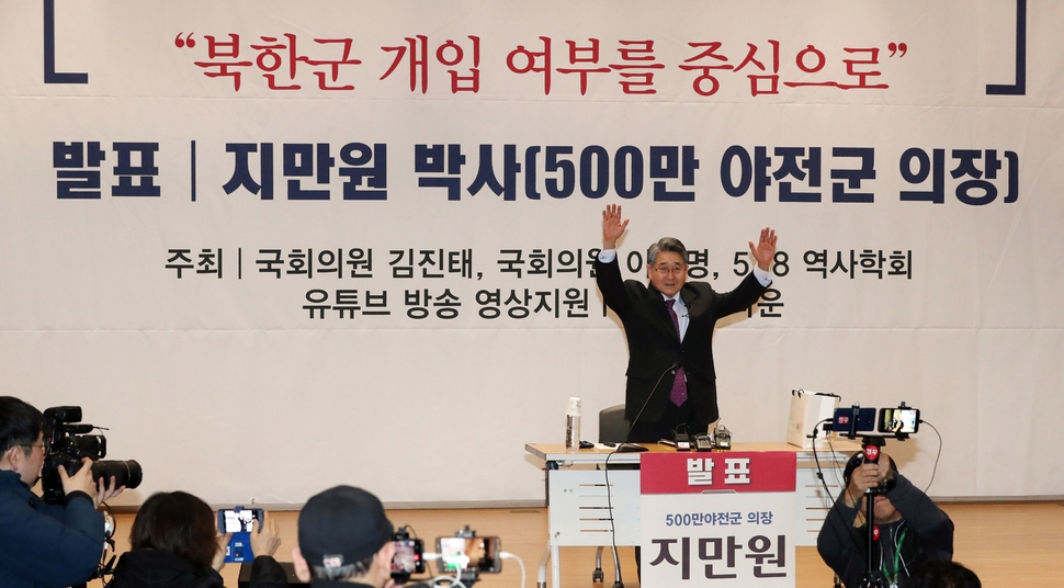 김진태 의원등이 주최한 5.18 진상규명 대국민공청회가 8일 오후 국회 의원회관에서 열려 발표자로 나선 지만원씨가 인사하고 있다. 김경호 선임기자 jijae@hani.co.kr
