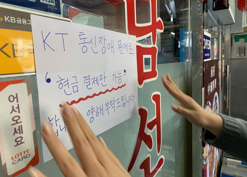 지난해 11월24일 케이티 아현국사 화재에 따른 통신대란으로 카드 결제가 불가능해지자, 서울 마포구의 한 식당이 입구에 현금결제만 가능하다는 안내문을 붙이고 있다. 한겨레 자료사진