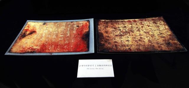전북 익산의 미륵사지 서탑에서 나온 사리봉안기. 639년 사택적덕의 따님이 대왕(무왕)의 건강회복을 위해 사리를 봉안했다는 기록이 적혀 있다.  <한겨레> 자료사진