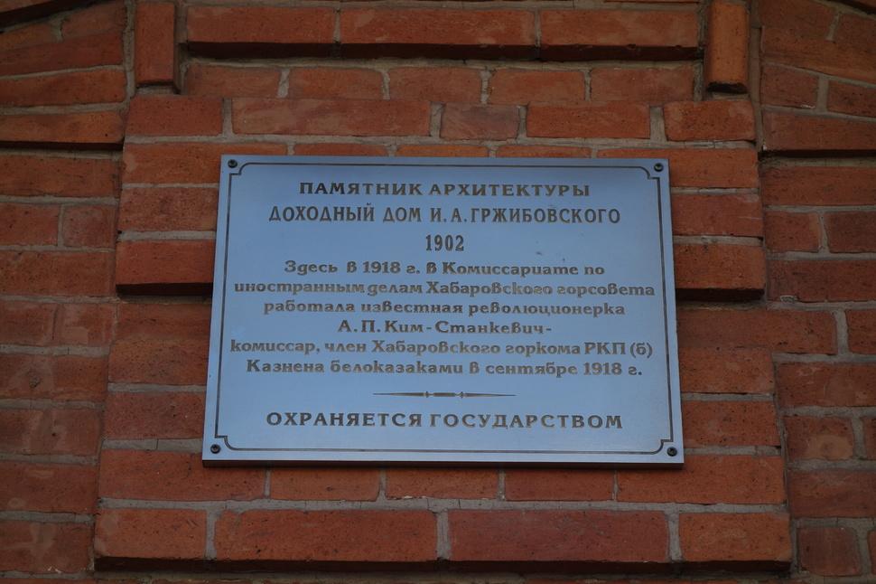 한인 최초의 공산주의자로 알려진 김 알렉산드라가 191,8년 소비에트 하바롭스크시당 외무의원으로 일했던 건물임을 알리는 동판