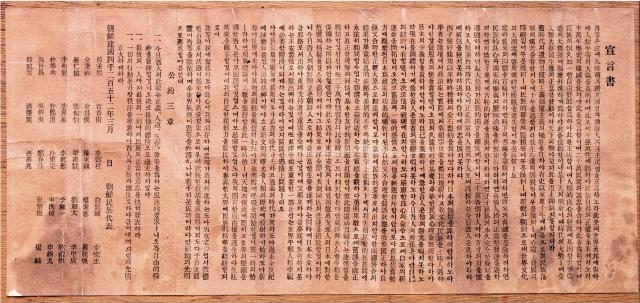 3·1 독립선언서. 독립기념관 제공