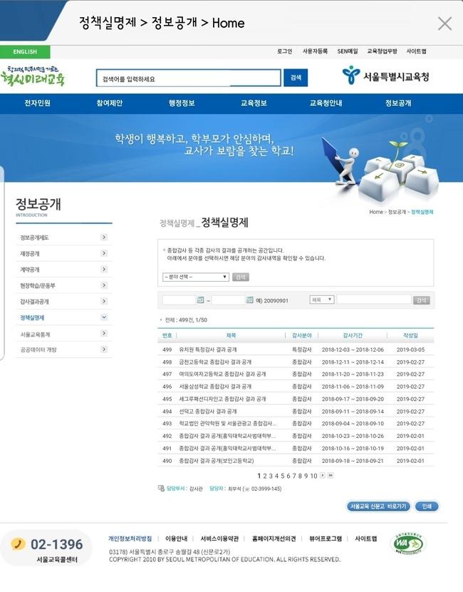 감사결과는 서울시교육청 홈페이지에서 확인할 수 있다. 서울시교육청 갈무리 화면이다.