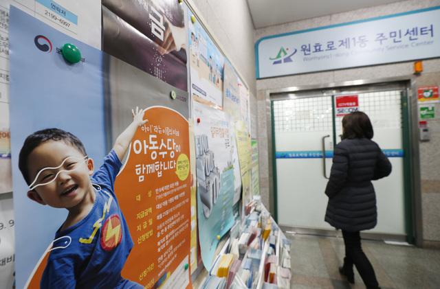오는 4월부터 만 6살 미만 모든 아동에게 월 10만원의 아동수당이 지급된다. 지난 1월 서울 원효로 제1동 주민센터에 아동수당 신청을 안내하는 포스터가 붙어있다. 연합뉴스