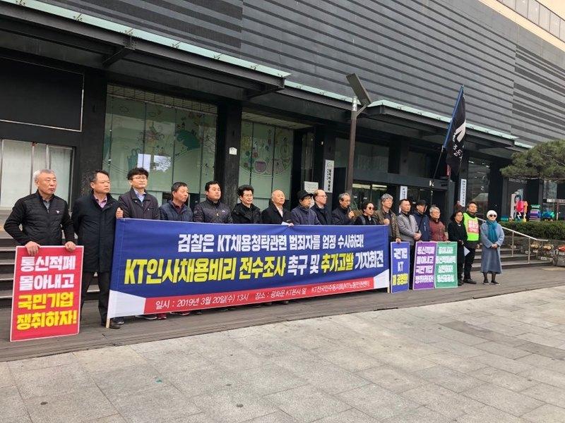 케이티 민주동지회와 노동인권센터가 20일 서울 광화문 케이티 사옥 앞에서 채용비리 전수조사를 촉구하는 기자회견을 하고 있다. 노동인권센터 제공