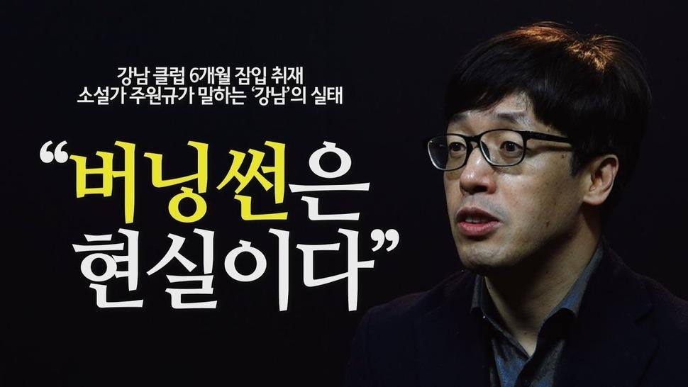 """강남클럽 잠입 취재...""""3년전 버닝썬을 봤다"""""""
