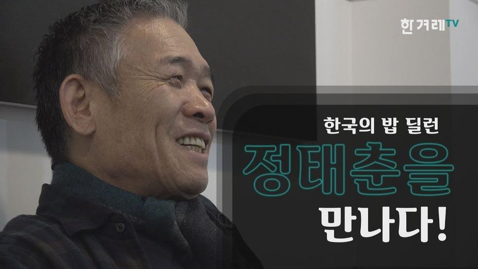 한국의 밥 딜런, 정태춘을 만나다
