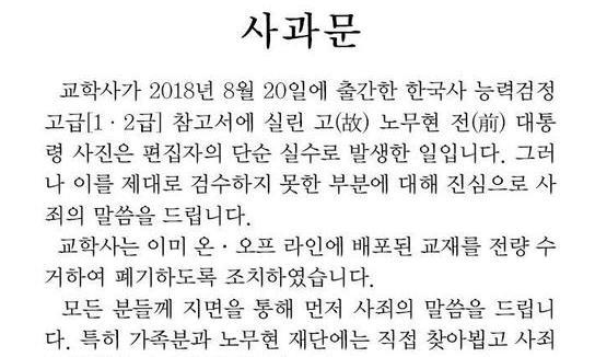 노무현재단, '모욕 합성사진' 교학사에 민·형사 책임 묻는다