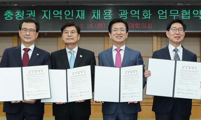 충청 공공기관 지역인재 채용 '대광역화'…벽 허문다