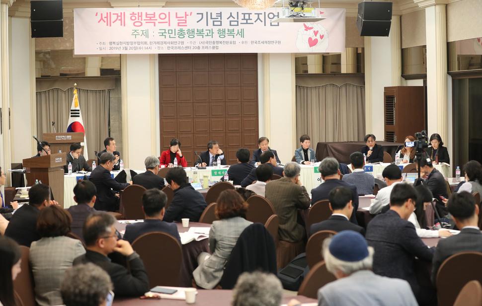 지난 20일 오후 서울 중구 프레스센터에서 '국민총행복과 행복세'를 주제로 열린 세계 행복의 날 기념 심포지엄에서 참석자들이 토론을 하고 있다. 강창광 기자 chang@hani.co.kr