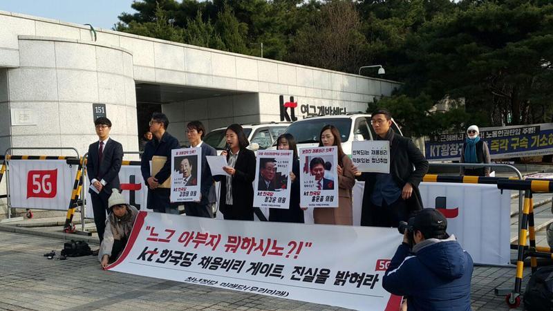 오전 8시30분, 미래당이 케이티연구개발센터 앞에서 기자회견을 열어 김성태·홍문종 자유한국당 의원 등 유력인사 자녀·지인 채용비리를 규탄하고 있다.