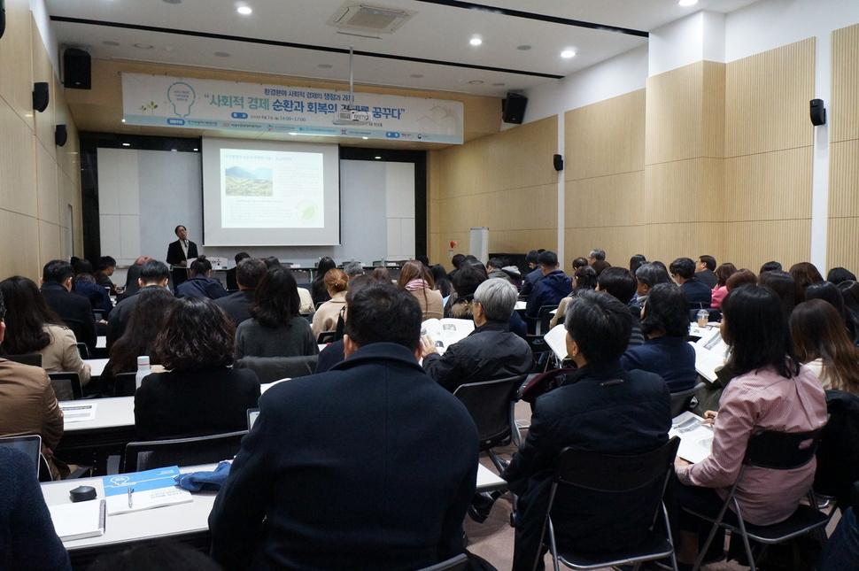 이날 정책포럼에는 환경 분야 사회적기업 및 협동조합 관계자 120여명이 강연장을 메워, 이 분야에 대한 높은 관심을 보여줬다.