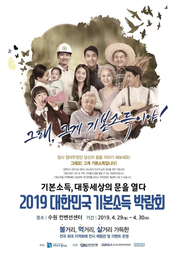 대한민국 기본소득 박람회가 오는 29~30일 수원 컨벤션센터에서 열린다.