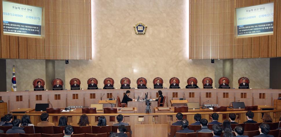 대법원 전원합의체 장면. <한겨레> 자료사진