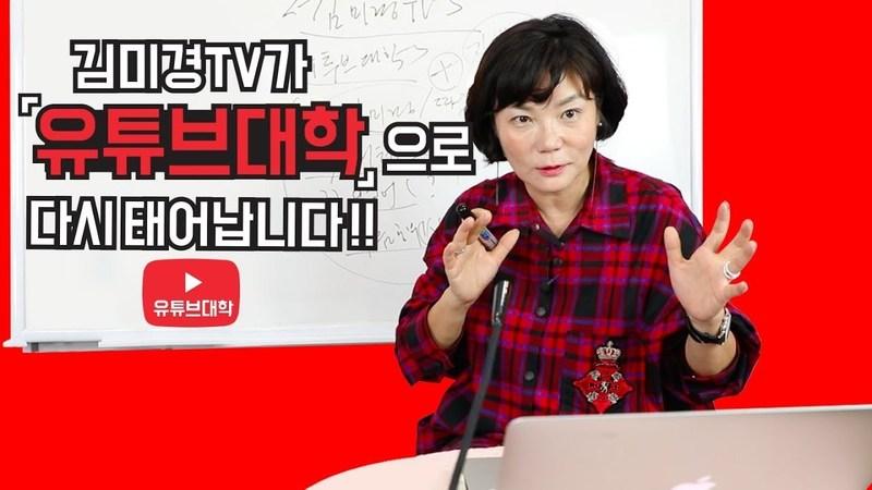 스타강사 김미경씨가 지난해 10월 '유튜브대학'으로 개편을 알리는 방송을 하고 있다. 김미경티브이 갈무리