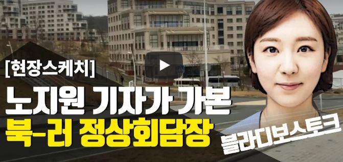 [영상+] 김정은 예상 숙소 앞 흰 장막…미리 가본 북-러 정상회담장