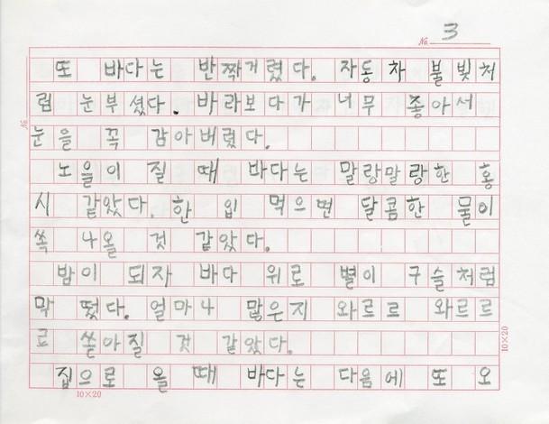 지난해 최우수상을 차지한 당시 안양 민백초등학교 1학년 한성규군의 작품