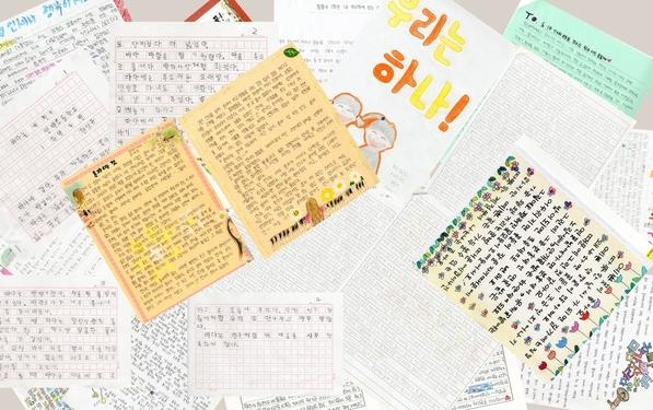 2018년 손글씨 공모전 수상 작품들.