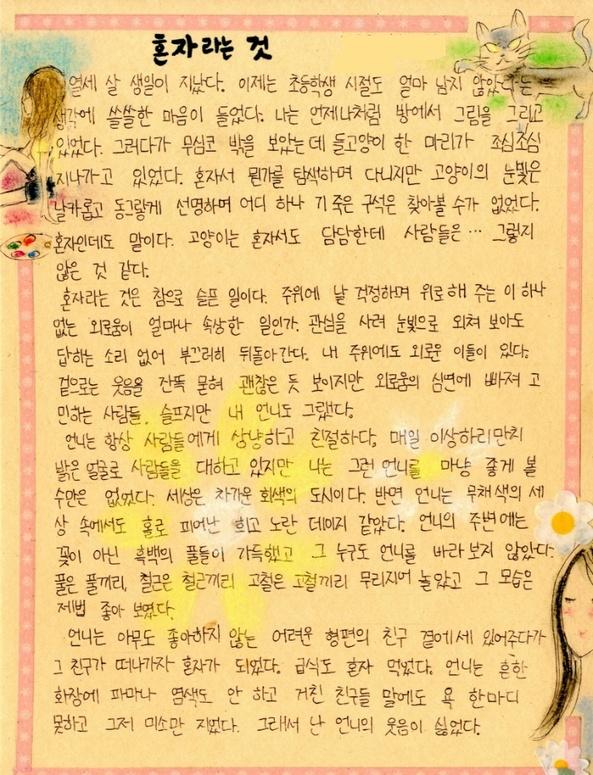 지난해 대상을 차지한 당시 전주교대부설초등학교 6학년 윤예원양의 작품.