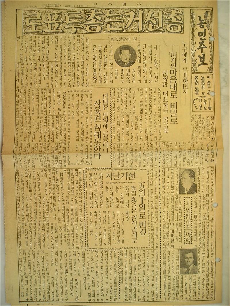 농민에 대한 교화를 목적으로 미군정이 통치기간 내내 발간한 <농민주보>. 1948년 5월10일 총선거를 앞두고 발행된 지면. 국사편찬위원회 소장