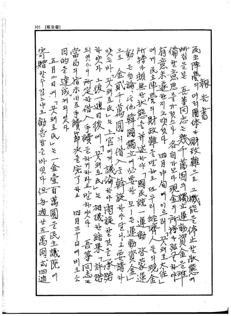경제보국회가 이승만에게 자금을 제공한 경위 등을 기록한 보고서. 연세대 한국학연구소 소장