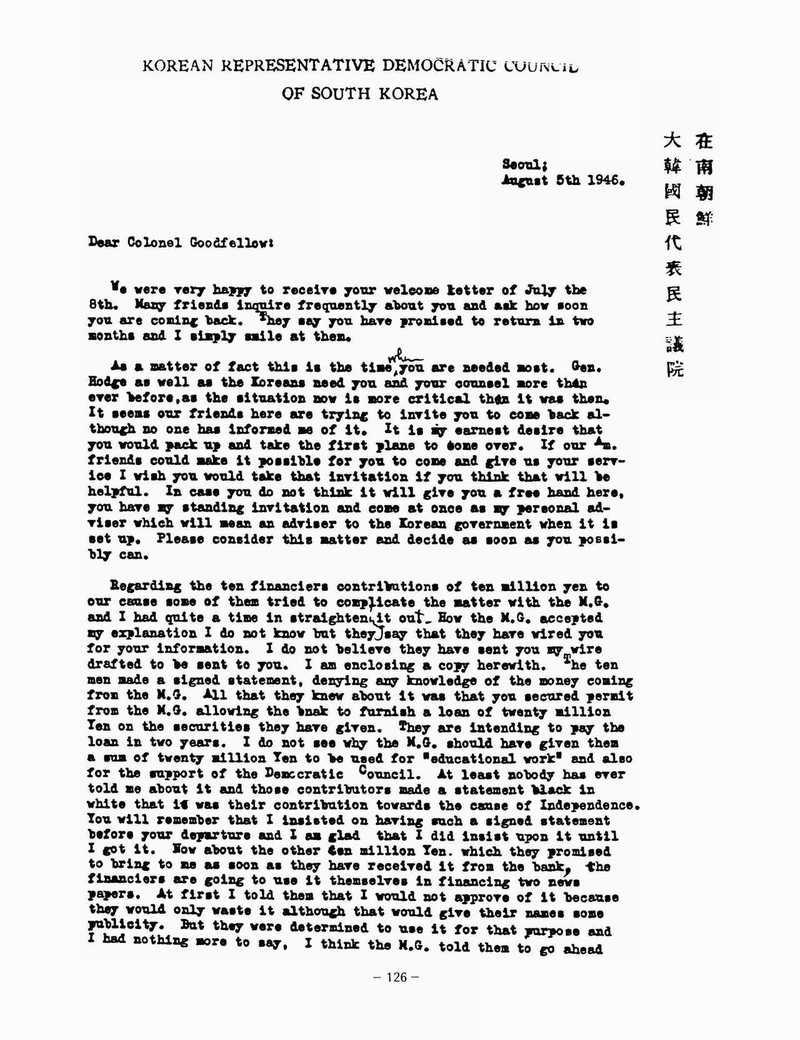 이승만이 운산금광 스캔들로 미국으로 돌아간 하지 중장의 정치고문 굿펠로에게 보낸 편지. 그는 이 편지에서 경제보국회원들한테 받은 정치자금 1천만원에 대해 장황하게 해명하고 있다. 국사편찬위원회 소장