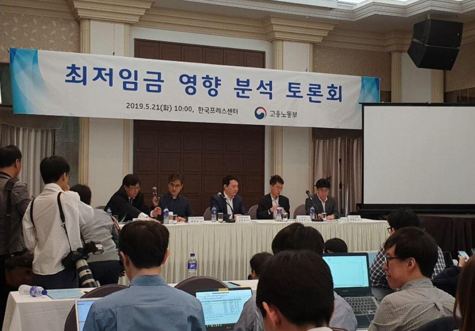 고용노동부가 주최한 '최저임금 영향 분석' 토론회가 지난 21일 서울 중구 프레스센터에서 열렸다.
