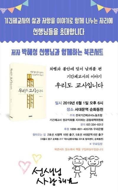 내달 1일 열리는 북콘서트 포스터.