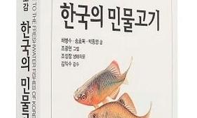 고 구본무 회장 뜻 기려 '한국의 민물고기' 출간