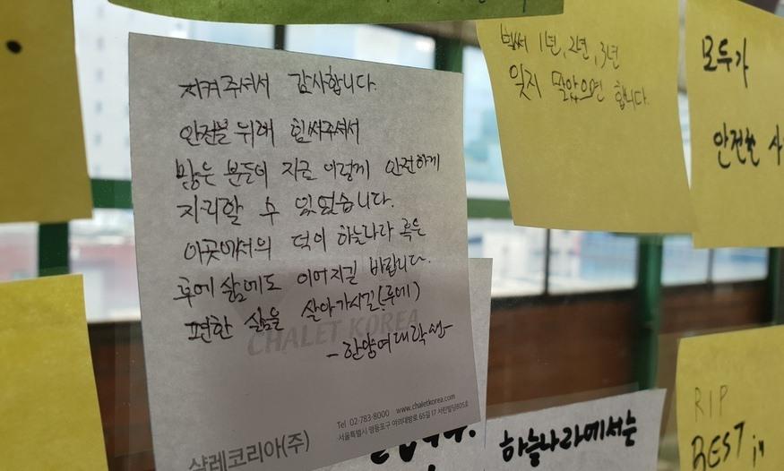 '구의역 김군' 3주기 추모의 벽, 누군가 샌드위치를 놓고 갔다