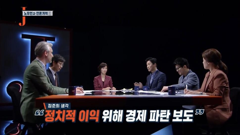 한국방송 저널리즘 토크쇼 제이 갈무리