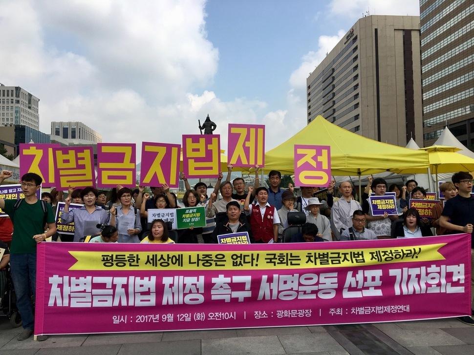 차별금지법제정연대가 2017년 9월 12일 오전 서울 광화문 광장에서 '평등한 세상에 나중은 없다! 국회는 차별 금지법 제정하라!' 차별금지법 제정 촉구를 위한 서명운동 선포 기자회견을 하고 있다. 최민영 기자