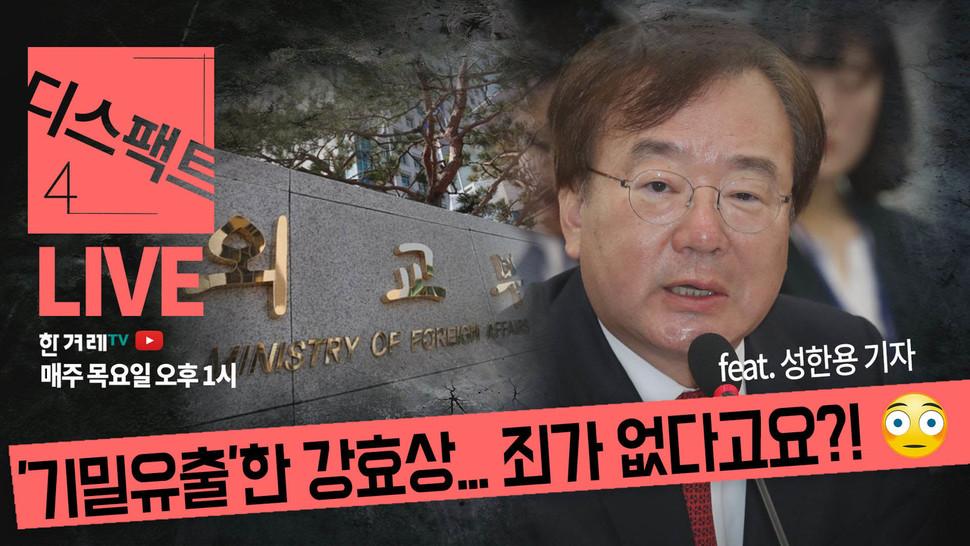 기밀유출 강효상, 죄가 없다고?+양정철과 서훈의 만남