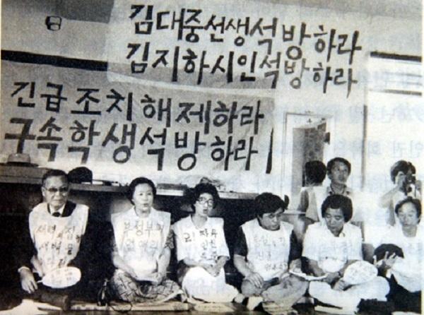 1976년 김대중 전 대통령의 석방을 촉구하며 시위를 벌이는 이희호 여사. 김대중평화센터 제공