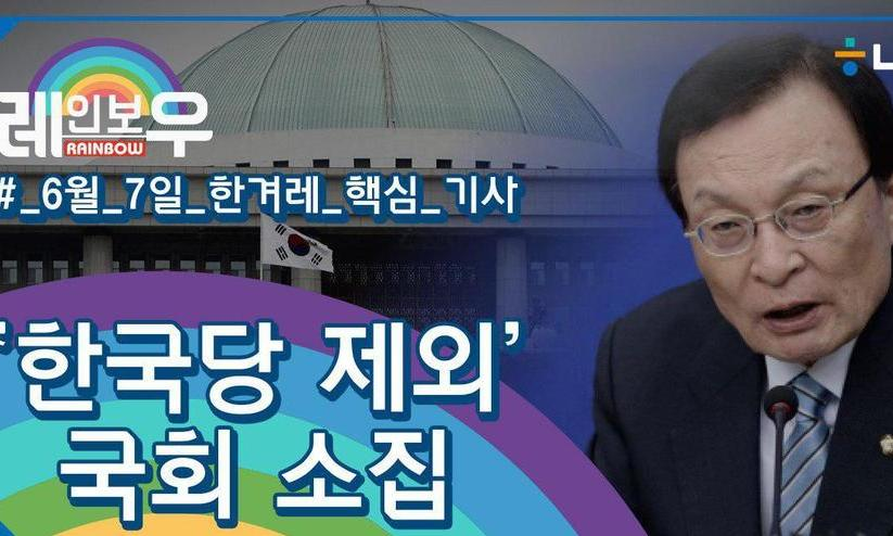 [레인보우] 한국당 뺀 국회 소집+홍콩 시위와 '임을 위한 행진곡'