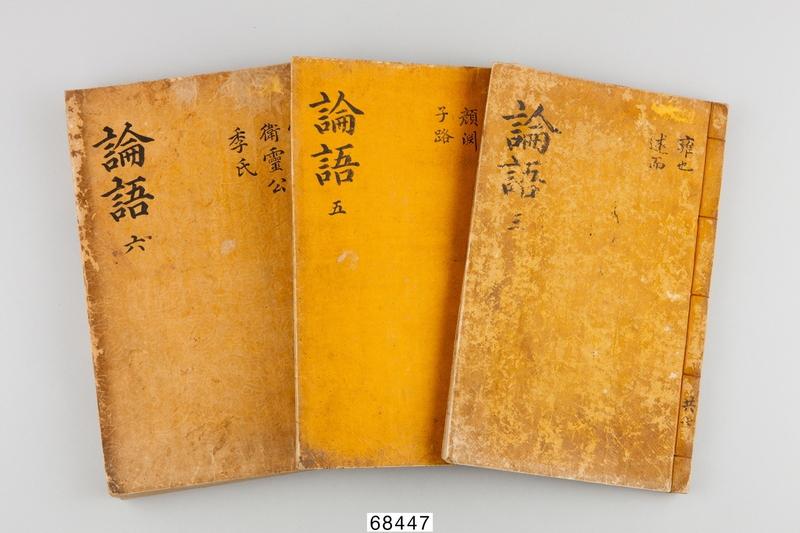 중국 주희가 <논어>에 대해 선대 학자들과 자신의 주석을 엮어 만든 <논어집주>. 국립민속박물관 소장