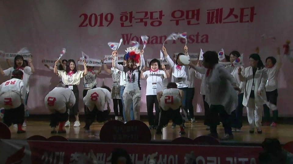 한국당 왜 이러나…이번엔 여성당원 바지 내리는 공연 구설수