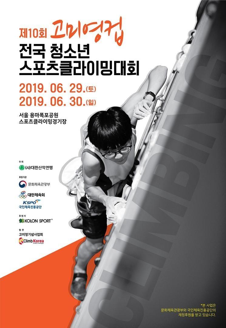 제10회 고미영컵 스포츠클라이밍대회 29일 열려