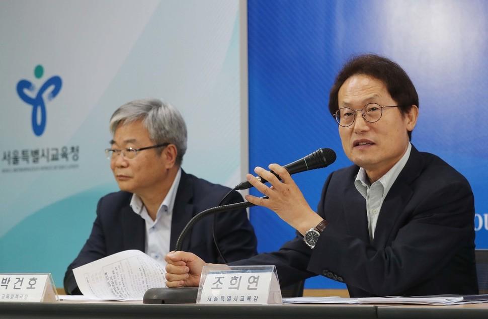 """조희연 """"7월 둘째주 자사고 재지정 발표… 제도적 전환 논의"""""""