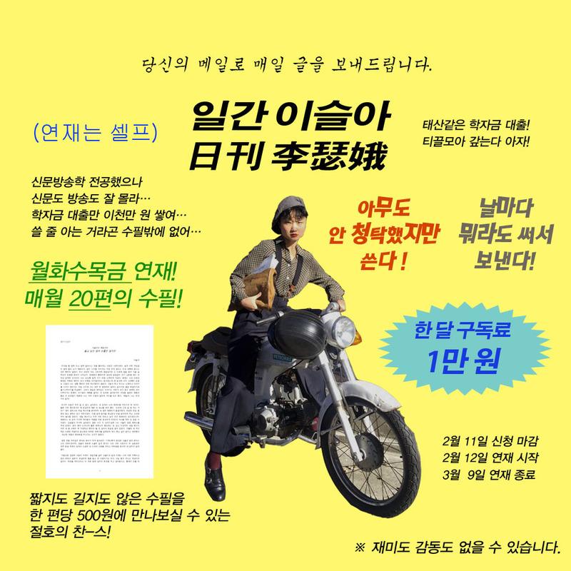 2018년 '일간 이슬아' 창간호 포스터. 중국음식점 찌라시를 패러디한 디자인으로 구독자를 모집했다. 이슬아 제공