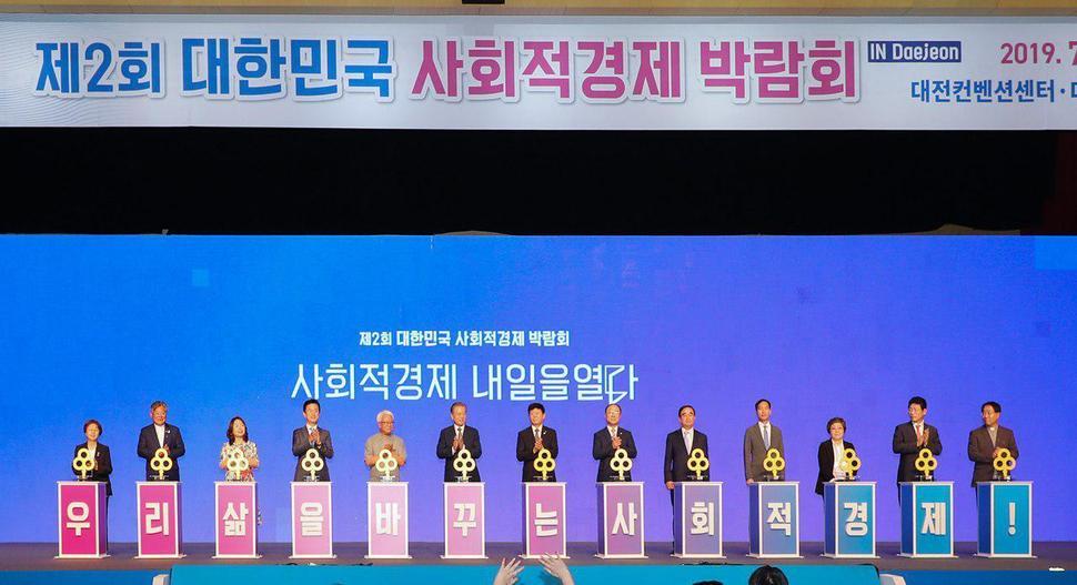 지난 5일 오후 열린 '제2회 사회적 경제 박람회' 개막식에서 문재인 대통령 등 참석자들이 '우리 삶을 바꾸는 사회적 경제'를 열쇠로 여는 퍼포먼스를 하고 있다. 대전시 제공
