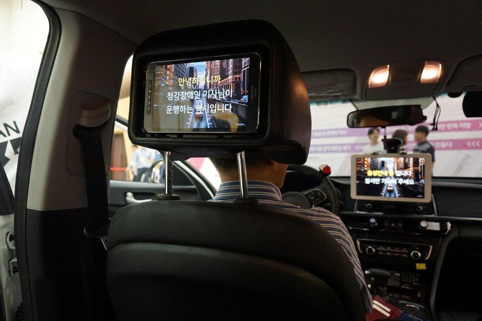 청각장애인 택시기사와 승객이 문자로 소통할 수 있도록 한 '고요한 택시'.  조현경 한겨레경제사회연구원 시민경제센터장