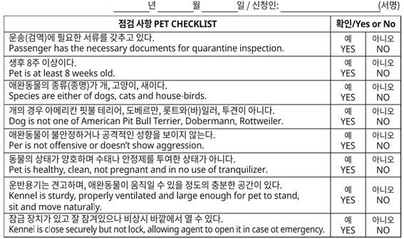 제주항공 홈페이지에서 미리 다운받아 작성할 수 있는 애완동물 운송서약서의 일부.