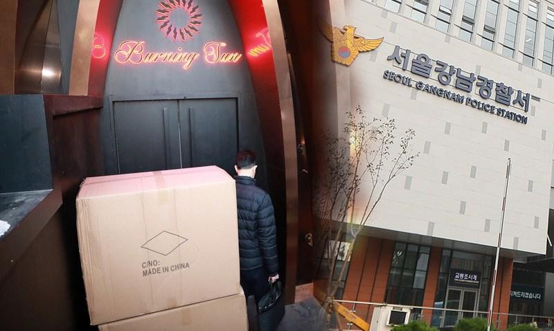 [단독] '클럽 유착 의혹' 강남경찰서, 사상 처음 직원 공모