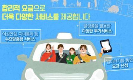 규제혁신형 플랫폼 택시…택시-플랫폼 상생 방안 발표