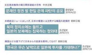 """조국 """"일본판에 '혐한 제목' 〈조선일보〉 〈중앙일보〉, 답변하라"""""""