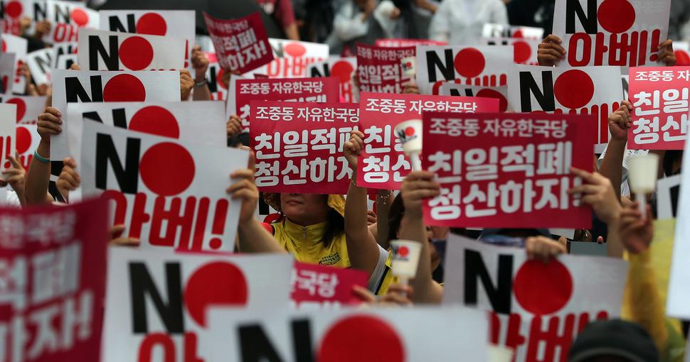 """일본대사관 앞서 """"노(NO) 아베"""" 수출규제 규탄 집회 열렸다"""