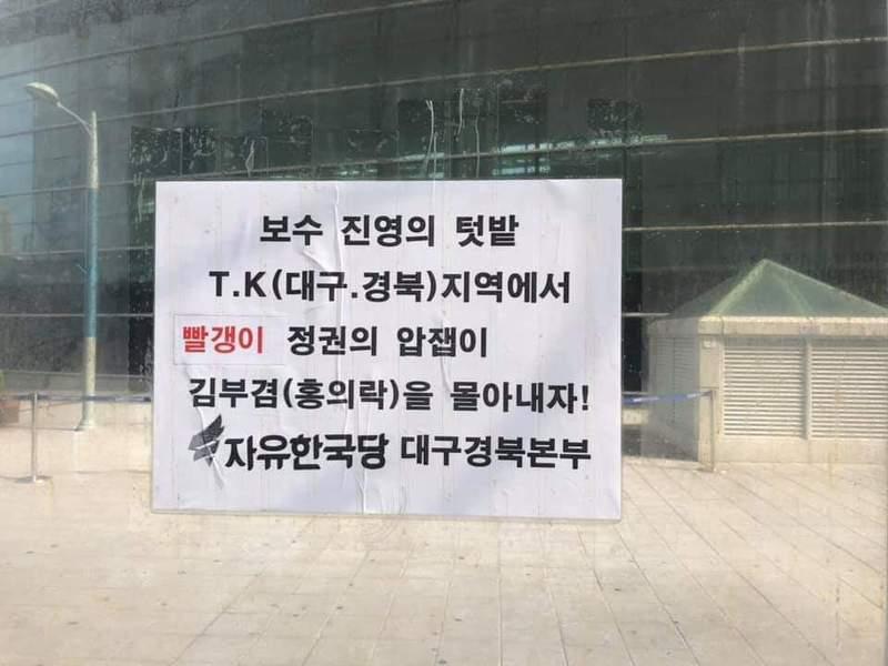 지난달 31일 대구 동구 동대구역에 김부겸·홍의락 국회의원을 비난하는 벽보가 붙었다. 더불어민주당 대구시당 제공