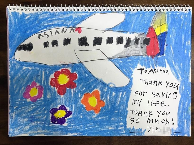 최아무개(8)양이 아시아나항공에 보낸 감사편지. 아시아나항공 제공
