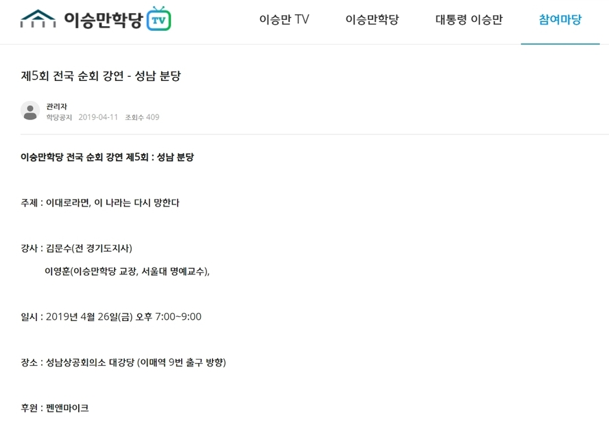 이승만학당 누리집 갈무리. 이영훈 서울대 명예교수라고 소개돼 있다.