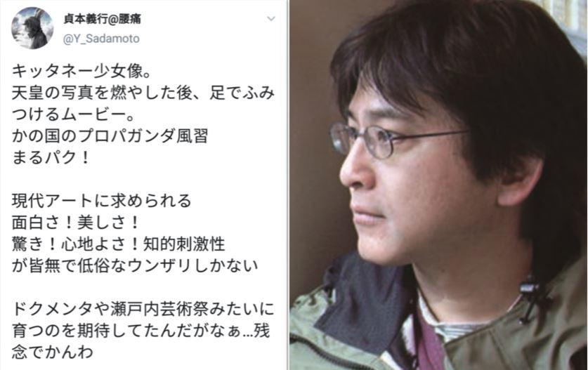 일본의 유명 만화 <신세기 에반게리온>의 작가 사다모토 요시유키(57·오른쪽)가 9일 오후 자신의 트위터에 '더러운 소녀상'이라는 내용의 글을 올려 논란이 됐다.